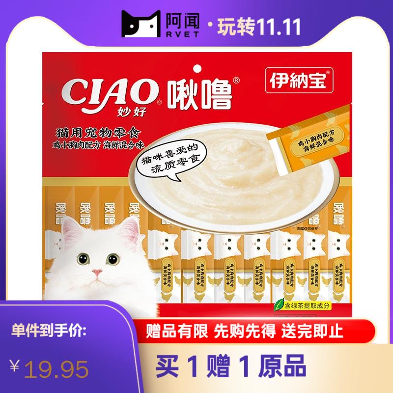伊纳宝 妙好啾噜猫用宠物零食 鸡小胸肉配方海鲜混合味 14g*20条