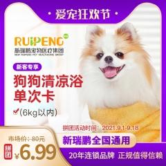 【920爱宠狂欢节】【拼团】新客专享-狗狗清凉洗浴次卡(6kg以内) 犬0-6kg