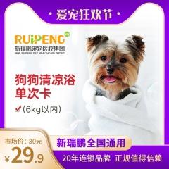 【920爱宠狂欢节】狗狗清凉浴单次(6kg以内) 6kg以下犬