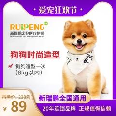 【920爱宠狂欢节】时尚造型—限6KG以下犬 狗狗专用