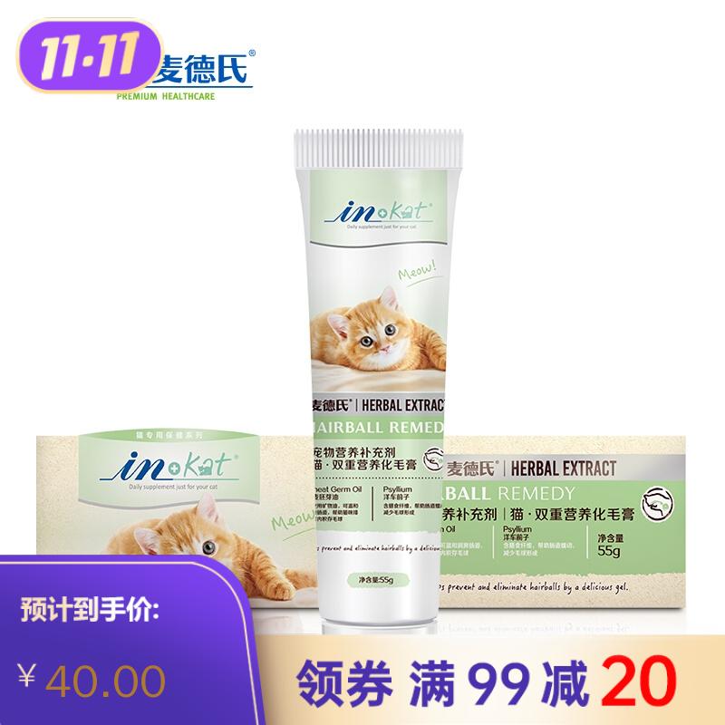 麦德氏IN-KAT高效营养化毛膏 55g