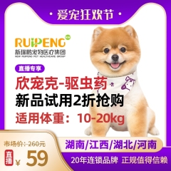 【916华中直播】【犬用】欣宠克-新品试用 10-20kg 欣宠克(10-20kg)