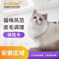 【安徽阿闻】猫咪风范皮毛调理 0-2kg(短毛猫)