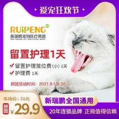 【920爱宠狂欢节】【拼团】留置护理1天(0-10kg) 1-10kg犬猫