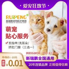 【920爱宠狂欢节】【拼团】贴心服务三选一 犬猫通用
