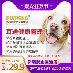 【920爱宠狂欢节】【拼团】到店服务-耳道健康管理 犬猫通用 1次