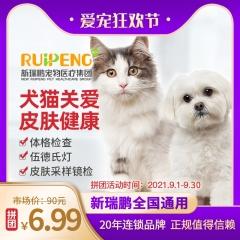 【920爱宠狂欢节】【拼团】犬猫关爱皮肤健康 犬猫通用