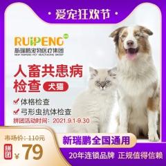 【新瑞鹏全国】【新】犬猫人畜共患病检查 基础版·检测板(犬猫通用)