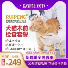 【新瑞鹏全国】【新】犬猫术前检查套餐 基础版
