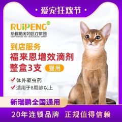 【新瑞鹏全国】到店服务-福来恩滴剂整盒(猫) 福来恩(猫)