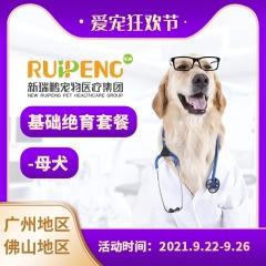 【新瑞鹏-广佛】920限时秒杀-爱宠绝育 母犬呼吸麻醉【10KG以内】