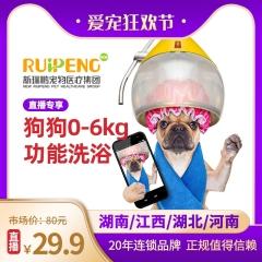 【928直播】狗狗0-6kg功能洗浴 狗狗功能洗洗浴(0-6kg)