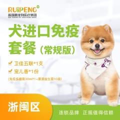 【浙闽】犬进口免疫套餐常规版 卫佳五联*1+宠儿香*1