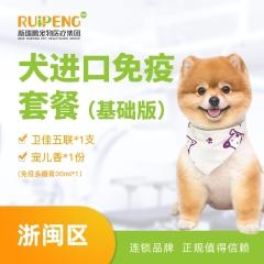 【浙闽】犬进口免疫套餐基础版 卫佳五联*1+宠儿香*1