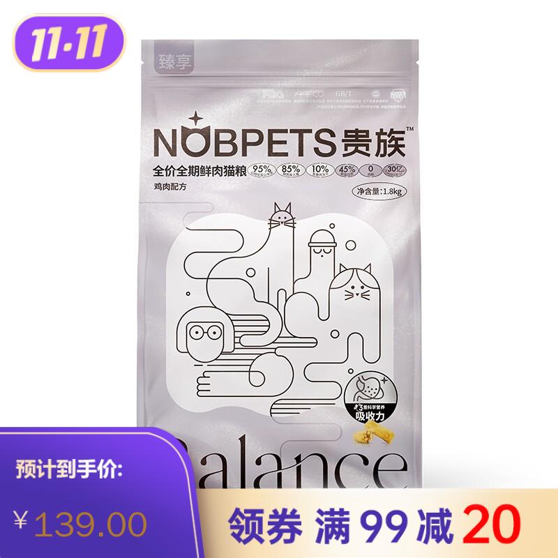 贵族 臻享全价全期鸡肉配方鲜肉猫粮10%冻干生骨肉 1.8kg