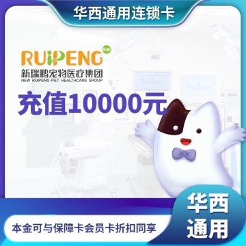 【华西区】连锁卡 充值10000元