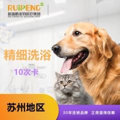 【苏州阿闻】精细洗浴10次卡-立见分院专享 犬0-3KG
