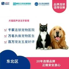 【新瑞鹏-东北区】犬猫超声波洁牙套餐