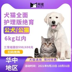 【阿闻华中10月特惠】犬猫全面护理版去势/绝育套餐 全面护理版公猫/犬去势(6kg以内)