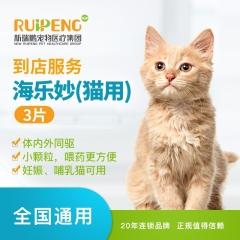 【新瑞鹏全国】到店服务-海乐妙3粒(猫用) 0-2kg猫
