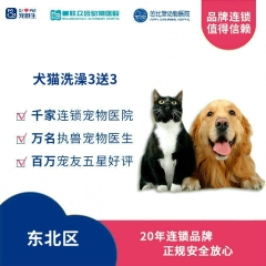 【新瑞鹏-东北区】犬猫洗澡3送3 短毛猫