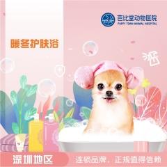 【21年深宠展】深圳芭比堂暖冬护肤10送5 犬W<3kg