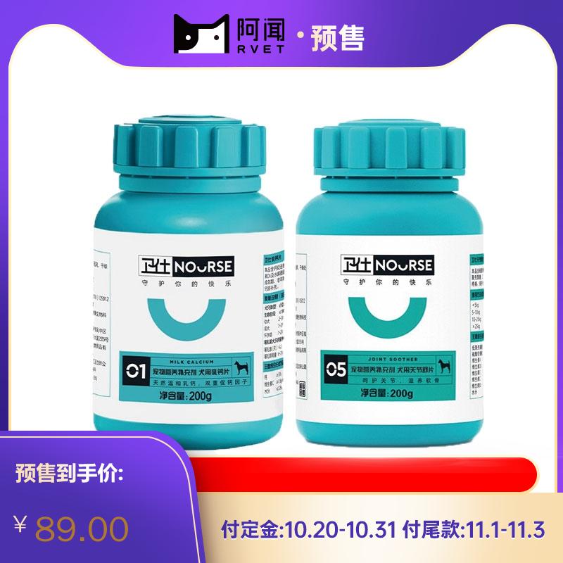 【关节呵护】卫仕 乳钙400片+关节舒400片 共2瓶