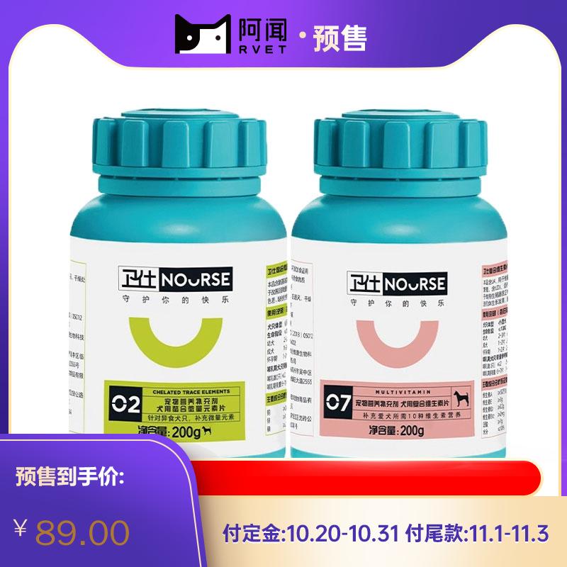 【拒绝异食】卫仕 维生素400片+微量400片 2瓶