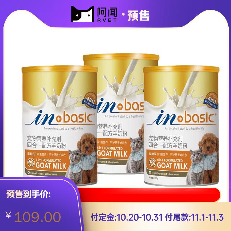 【3罐】麦德氏IN-Basic 四合一配方宠物羊奶粉 300g